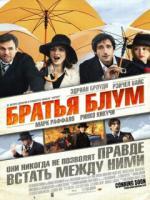 Постер к фильму Братья Блум / The Brothers Bloom (2008)