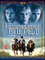 Постер к фильму Гардемарины, вперед! (1987)