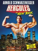 Постер к фильму Геркулес в Нью-Йорке / Hercules in New York (1970)
