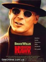 Постер к фильму Гудзонский ястреб / Hudson hawk (1991)