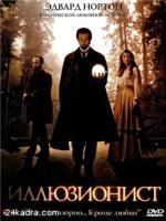 Постер к фильму Иллюзионист / Illusionist, The (2006)