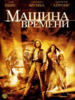 Постер к фильму Машина времени / The Time Machine (2002)