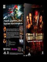 Постер к фильму Пираты Карибского моря: Проклятие Черной жемчужины / Pirates of the Caribbean: The Curse of the Black Pearl (2003)
