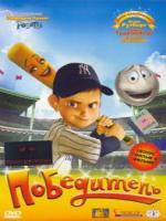 Постер к фильму Победитель / Everyone's Hero (2006)