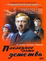 Постер к фильму Последнее лето детства (1974)