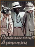 Постер к фильму Приключения Артёмки (1956)