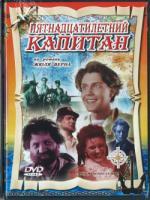 Постер к фильму Пятнадцатилетний Капитан (1945)