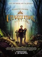 Постер к фильму Спайдервик: Хроники / The Spiderwick Chronicles (2008)