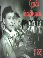 Постер к фильму Судьба барабанщика (1955)