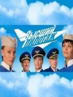 Постер к фильму Высший пилотаж (2009)
