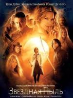 Постер к фильму Звездная пыль / Stardust (2007)